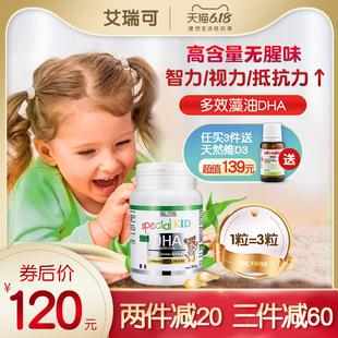 法国艾瑞可宝宝dha藻油婴儿婴幼儿海藻油儿童营养非鱼肝油dha补脑