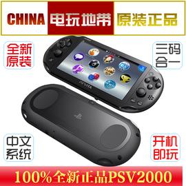 索尼PSV2000全新原装游戏机 PSvita掌机 游戏自选 通吃PSV游戏图片