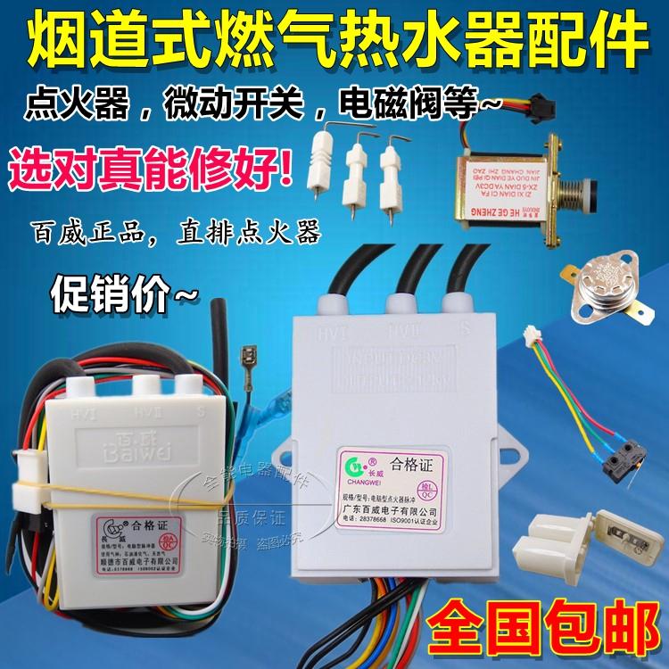 通用百威长威燃气热水器脉冲点火器烟道式点火器控制器热水器配件