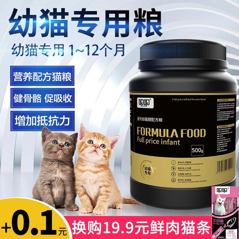 叩叩猫粮幼猫1-4-12月奶糕离乳期英短天然粮1斤500g包邮猫咪主粮