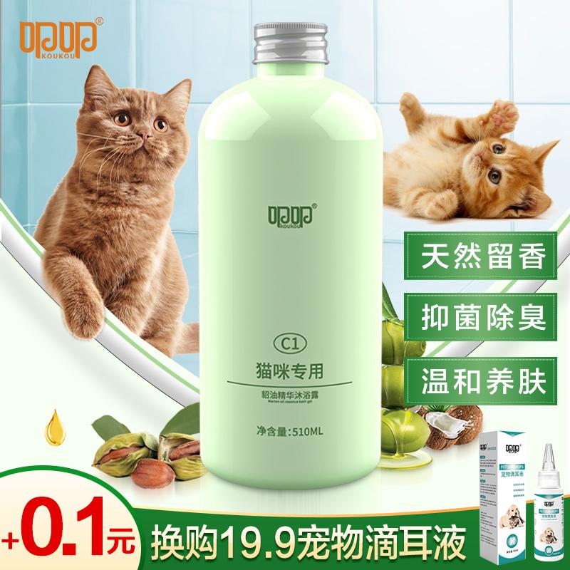 猫咪沐浴露 宠物香波猫咪专用沐浴液杀菌除臭幼猫洗澡液猫咪用品