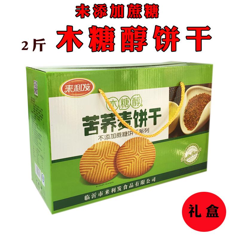 砂糖なしで食品のシロップを添加した菓子粗雑な雑穀の礼装箱レリ発の木のシロップのビスケット2斤。