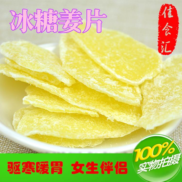 冰糖姜片 500克包�]  �寒暖胃 山�|特�a���|精�x生姜片 女生伴�H
