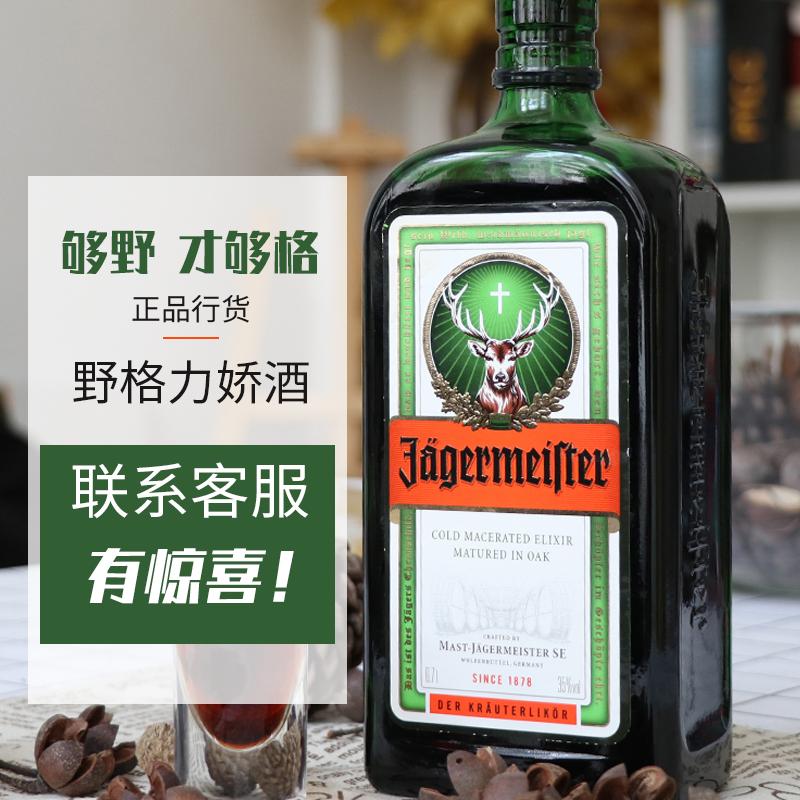 进口德国野格酒700ml野格圣鹿酒利口酒洋酒Jagermeister正品行货