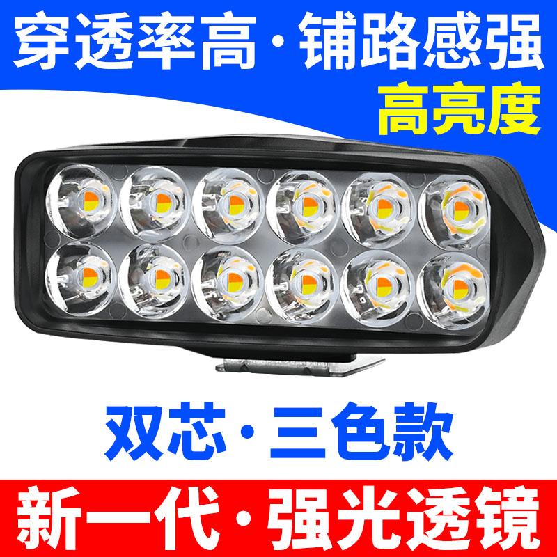 電動車燈摩托車改裝12v60V72v超亮強光外置流氓射燈電瓶車led大燈