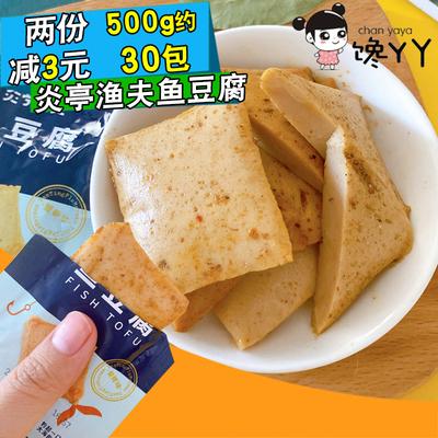 炎亭渔夫鱼豆腐散称500g海鲜鱼板零食小吃即食整箱孕妇怀孕期美食