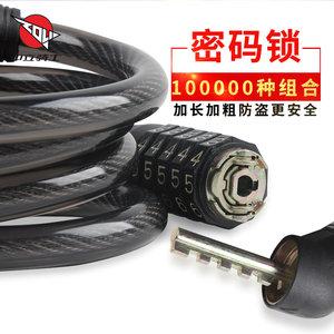 中立 山地车锁自行车锁密码锁防盗锁公路钢缆锁固定单车装备配件