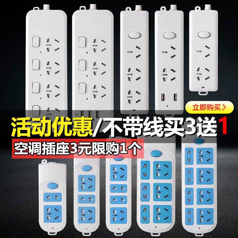 不带线空调插座插排USB智能无线插线板多功能大功率16A10A接线板2.9元