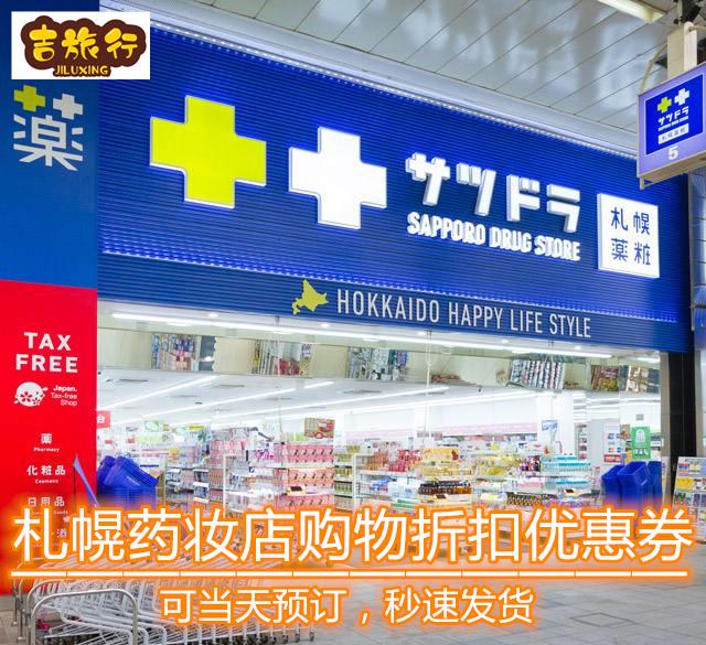 日本札幌药妆店购物折扣优惠券2%折扣8%免税电子优惠券2020年秒发