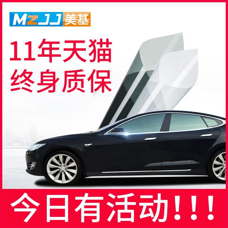 美基汽车贴膜全车膜隔热防爆膜前挡风玻璃膜车窗隐私防晒太阳膜