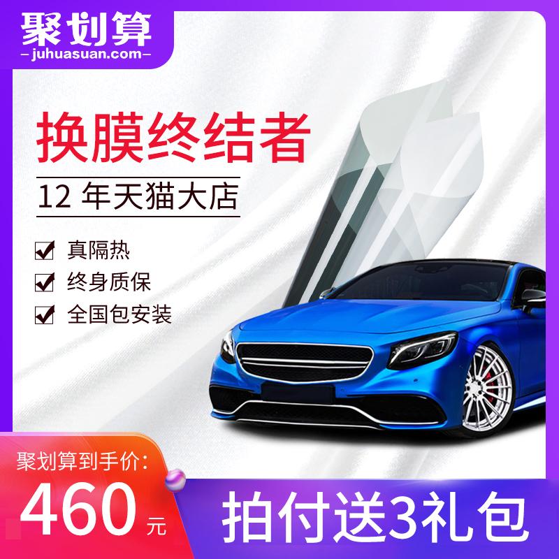 汽车贴膜全车膜隔热防爆膜车窗玻璃膜贴膜隔紫外线有旧膜免费换新