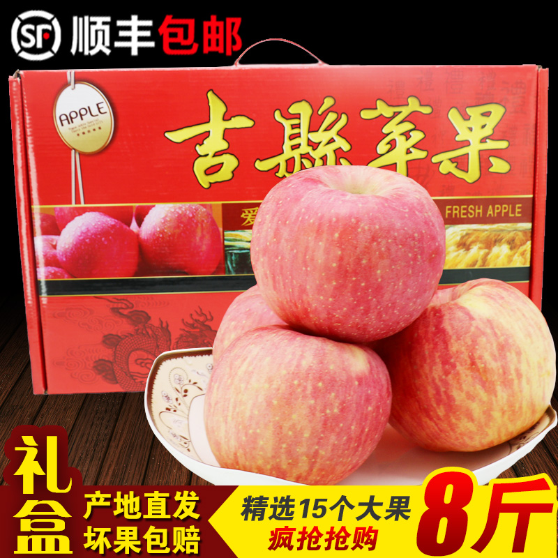 Shunfeng Baoyou mountain Xiji County Red Fuji apple crisp sweet big fruit gift box competition Shaanxi Luochuan Shandong Yantai apple