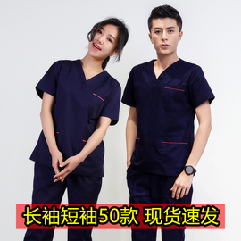 韩版洗手衣短袖长袖男女套装手术衣牙科医生工作服刷手服手术服