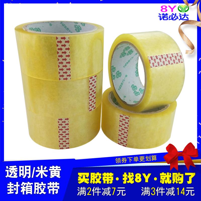8Y封箱胶带整箱批发强力米黄淘宝快递打包封口包装胶布透明黄胶带