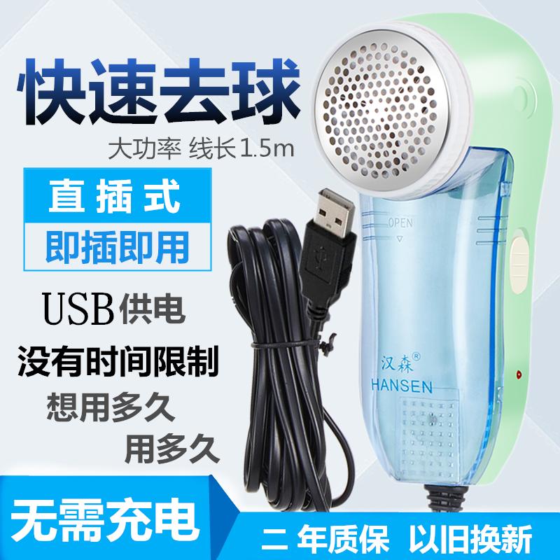 Hair ball trimmer direct insertion ball remover hair clothes shaving machine hair ball remover multi-function USB hair scraper