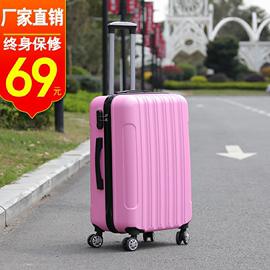 网红行李箱女小型20寸万向轮拉杆箱24寸韩版旅行密码箱大容量28寸