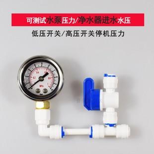自來水水壓表凈水器純水機檢測試表廚房水龍頭4分2分水管壓力儀表