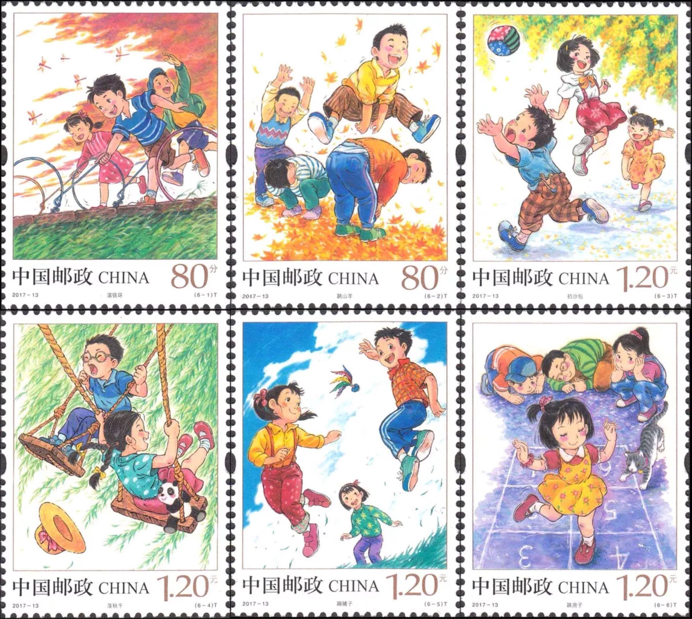【邮票保真】2017-13儿童游戏(一)邮票 原胶全品 打折邮票