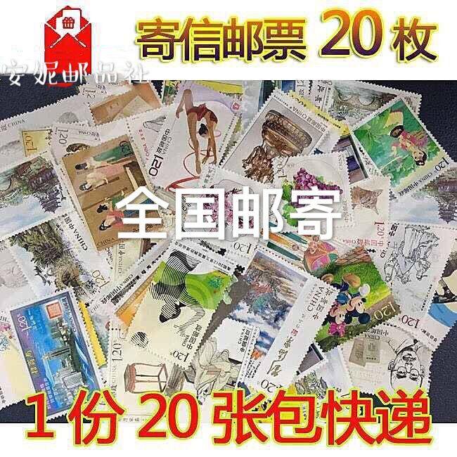 【可邮寄真邮票1份20张120分1.2元打折邮票 寄信明信片多图包快递