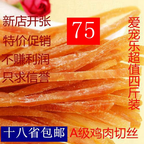 Parcel post aichongle pure chicken strips shredded 2kg pet snacks dog pet food chicken jerky strips for general use