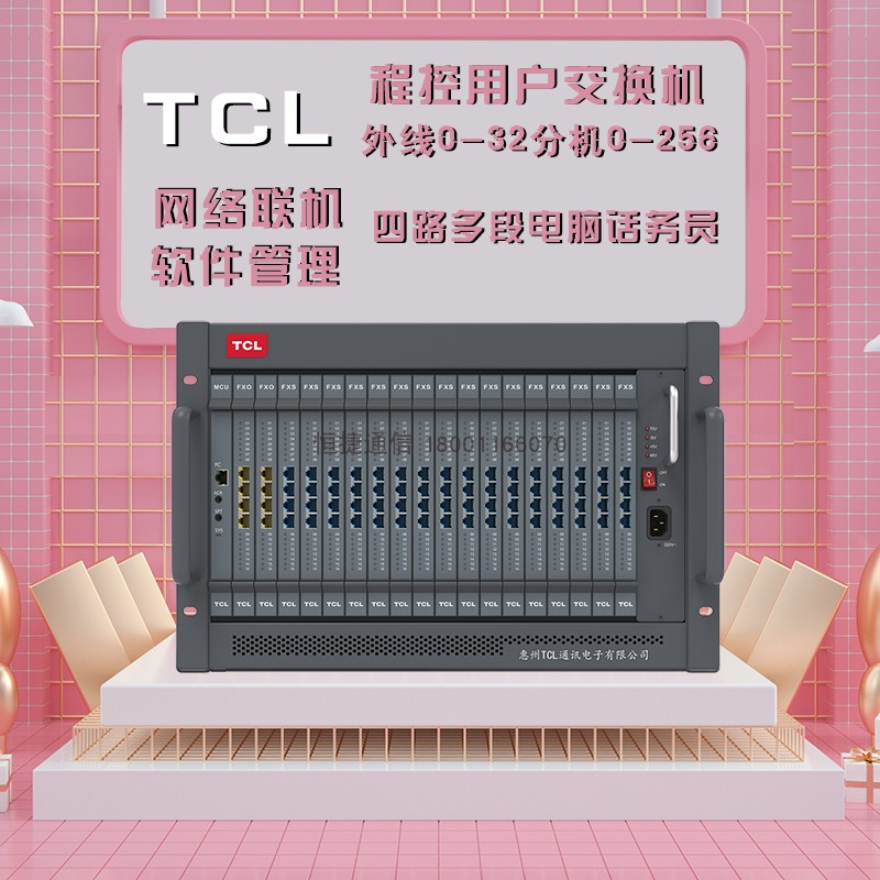 TCL program controlled telephone exchange t800-a6 16 in 32 in 256 out hotel office