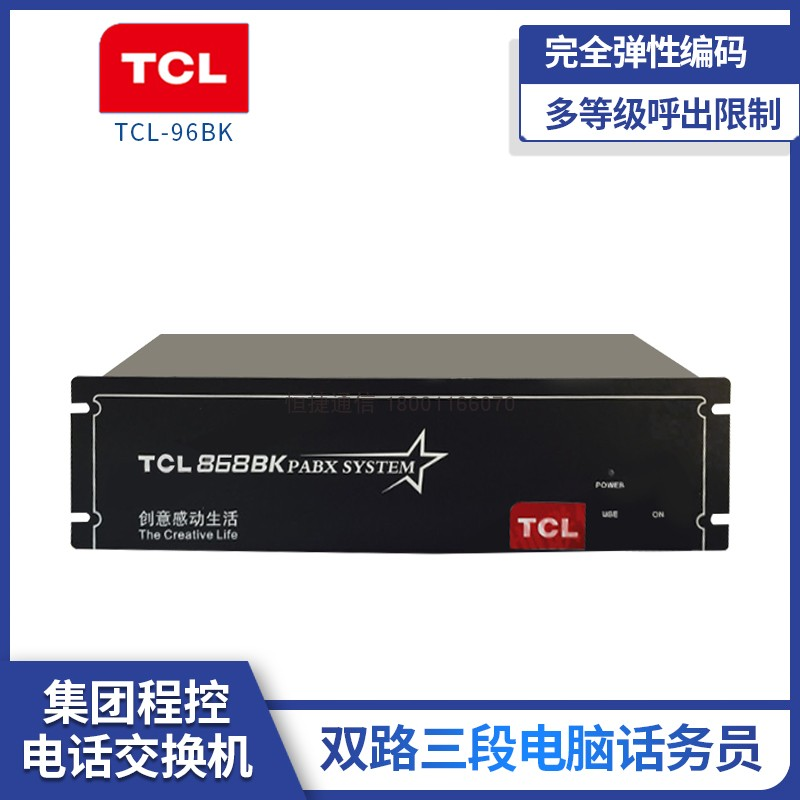 Tcl-96bk group telephone exchange 8 external line 64 extension in and out of towing billing cabinet