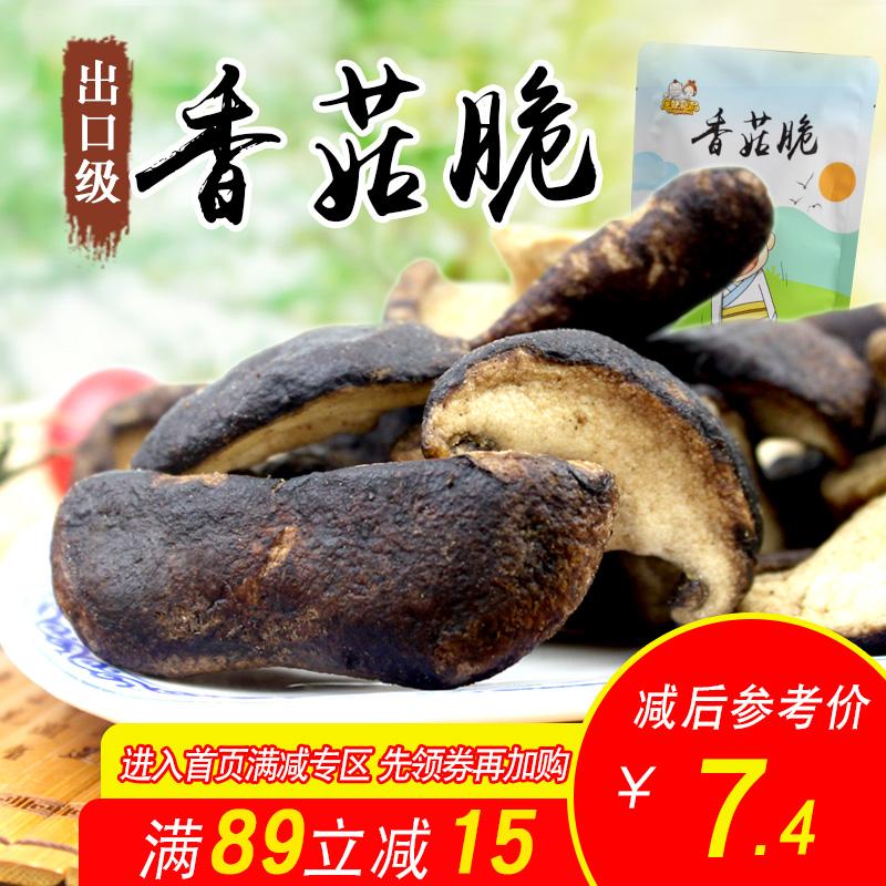 【唐妖】香菇脆片45g香菇蘑菇干蔬菜干蔬果脆干食品即食果蔬零食