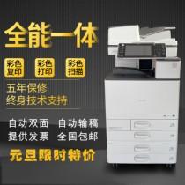 一体机办公双面扫描传真复合数码大型a3理光彩色激光复印打印机