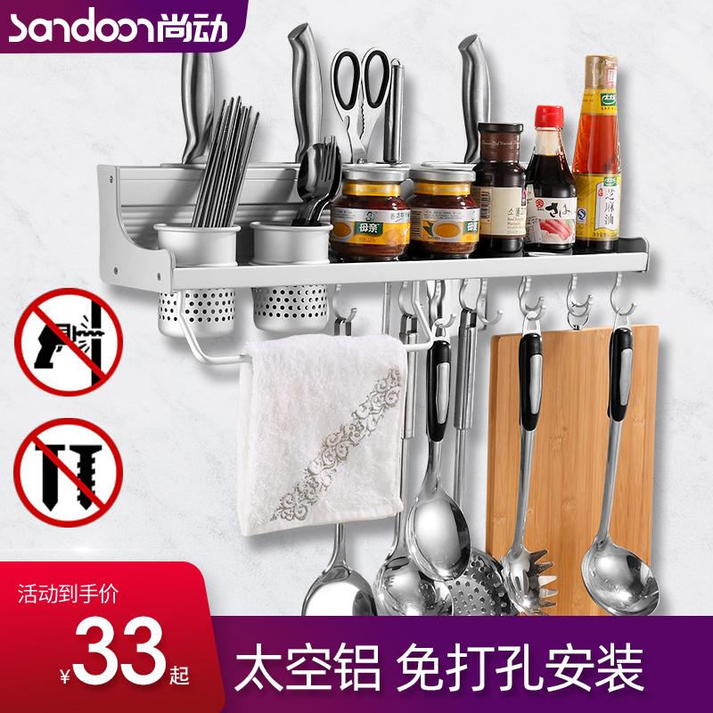 尚动厨房置物架 收纳架 刀架调味架厨具架子 壁挂 厨房用品热销28件有赠品