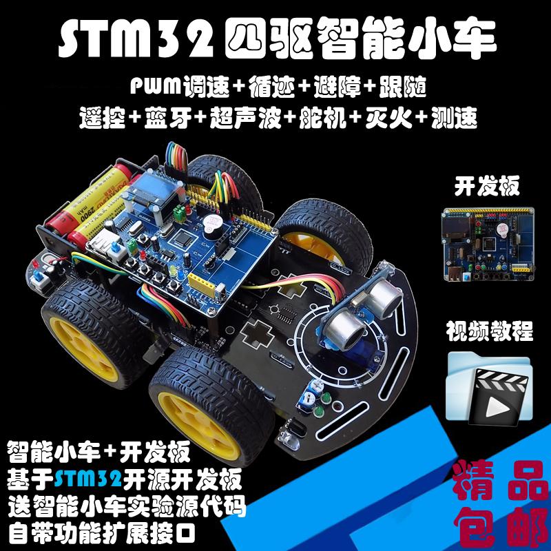 STM 32四輪知能小型車セットのロボットは跡に従って障害物を避けます。