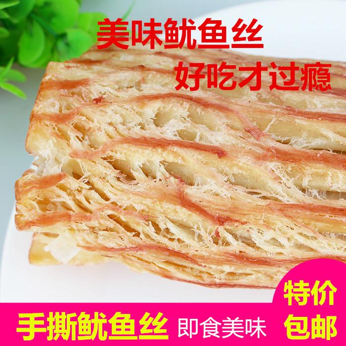 江南佰味 手撕风琴鱿鱼丝500g即食碳烤海鲜 舟山特产 休闲零食