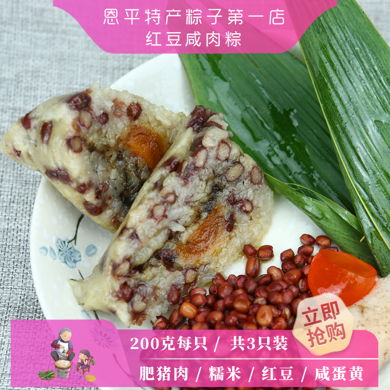 Guangdong specialty fresh red bean salted meat zongzi Dragon Boat Festival egg yolk fat zongzi 200g, each piece of a total of three vacuum packaging