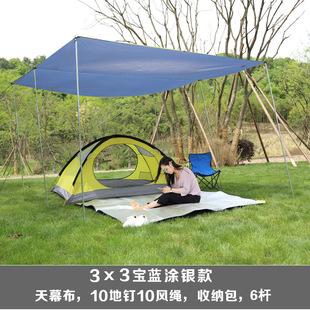 户外露营防雨防晒涂银天幕遮阳布防雨布遮阳棚沙滩遮阳帐篷