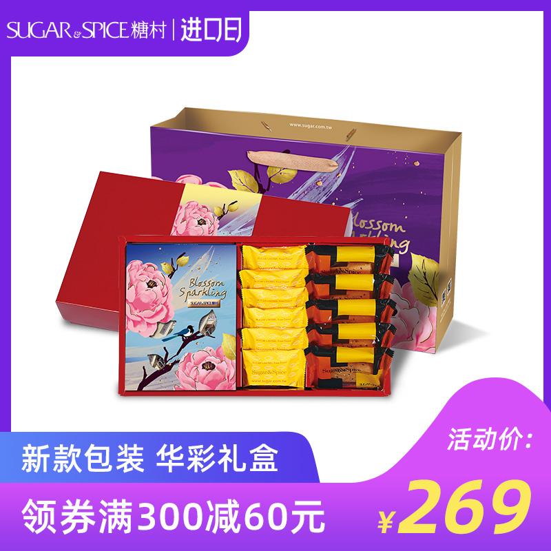 糖村 糖果糕点综合礼盒 絹絨花赏R904 台湾原装年货礼盒,可领取20元天猫优惠券