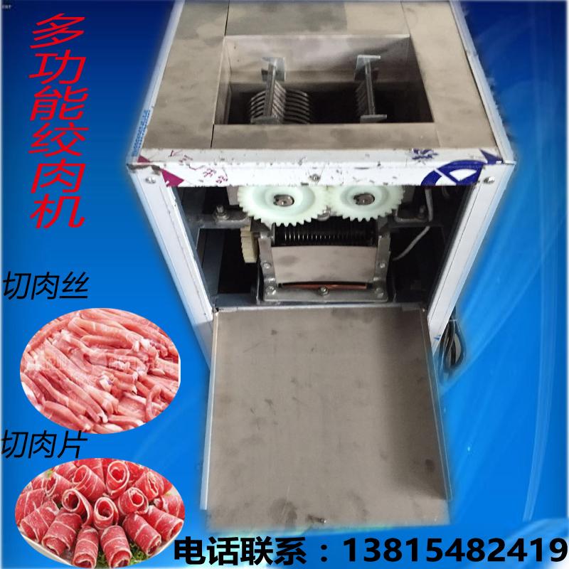 不锈钢切肉机商用家用绞肉机全自动碎肉机碎菜切丝切片切丁机包邮