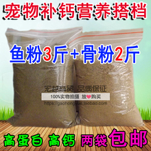 Fish bone meal domestic defatted fish meal feed natural high calcium cattle bone meal pet feed for cats, dogs, chickens, pigs, breeding animals