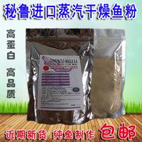 包邮秘鲁进口鱼粉水产狗鸡鸭猪鼠鸟粮宠物鱼骨粉饲料添加剂高蛋白
