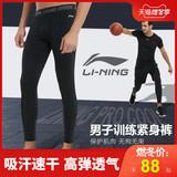 李宁紧身裤男健身运动篮球打底裤丝袜跑步瑜伽速干训练高弹压缩裤