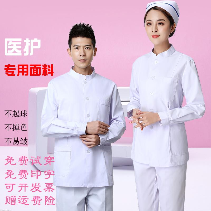 Standing collar nurses two piece suit short jacket short sleeve female doctors long sleeve work suit blue split suit