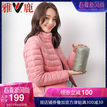 Yaloo/Yalu Light Down Garment Female Trend of New Baitao Thermal Storage and Cold-proof Short Down Garment in 2018