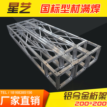 200*200 Aluminum Alloy Square tube Truss advertising wedding Exhibition frame background frame 20*20 Small aluminum frame small truss