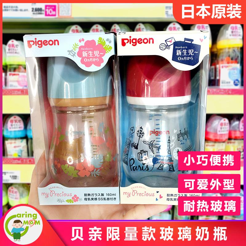 满185.00元可用1元优惠券日本本土贝亲pigeon玻璃宽口径奶瓶