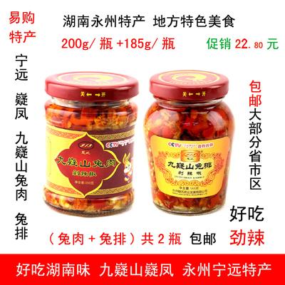 湖南永州特產 寧遠九嶷山嶷鳳兔肉200g+兔排185g套裝剁辣椒醬包郵