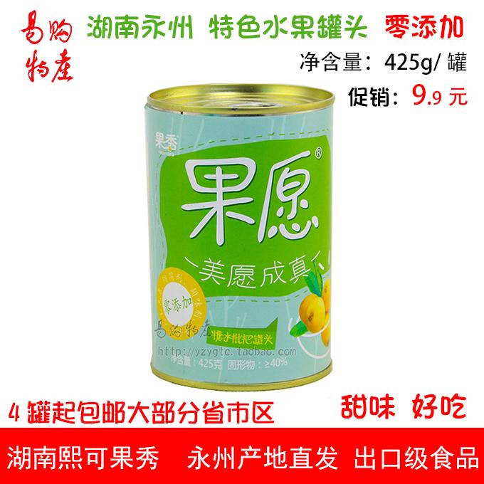 果秀果愿 枇杷罐头425克 熙可水果罐头 湖南特产 买4罐包邮24省