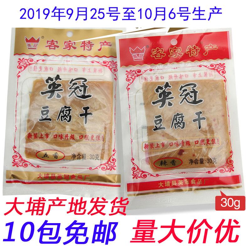 限7000张券英冠30g10包大埔梅州炸干豆腐干