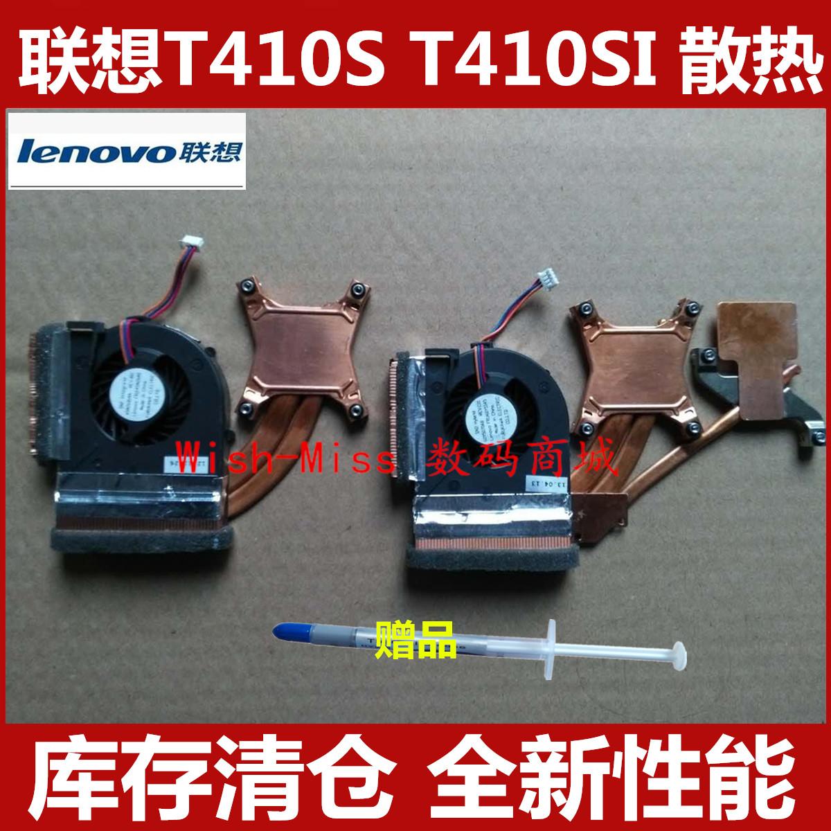原装联想IBM Thinkpad T410S 风扇 散热器导热铜管片独集显模组