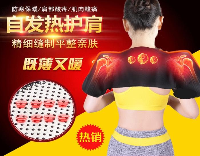 自发热护肩颈酸痛 磁疗保暖睡觉中老年人秋冬季护肩膀男女士