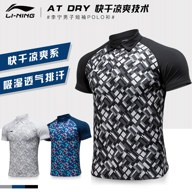 李宁运动polo衫男新夏季短袖衫足球系列迷彩翻领T恤短袖速干上衣