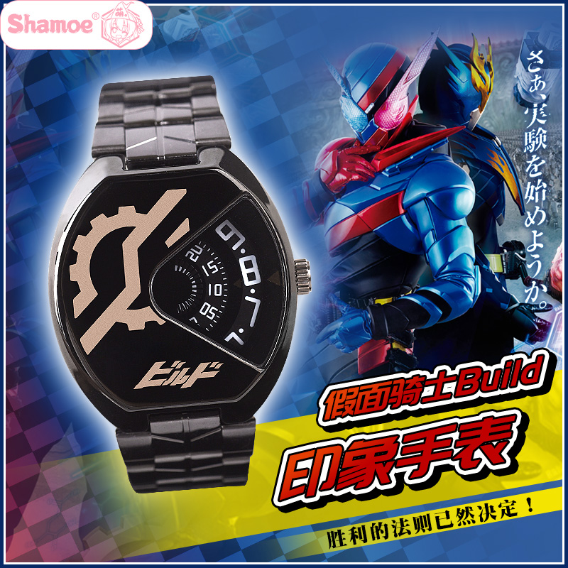 shamoe尚萌 假面骑士build 印象二次元周边石英手表金属表带男女
