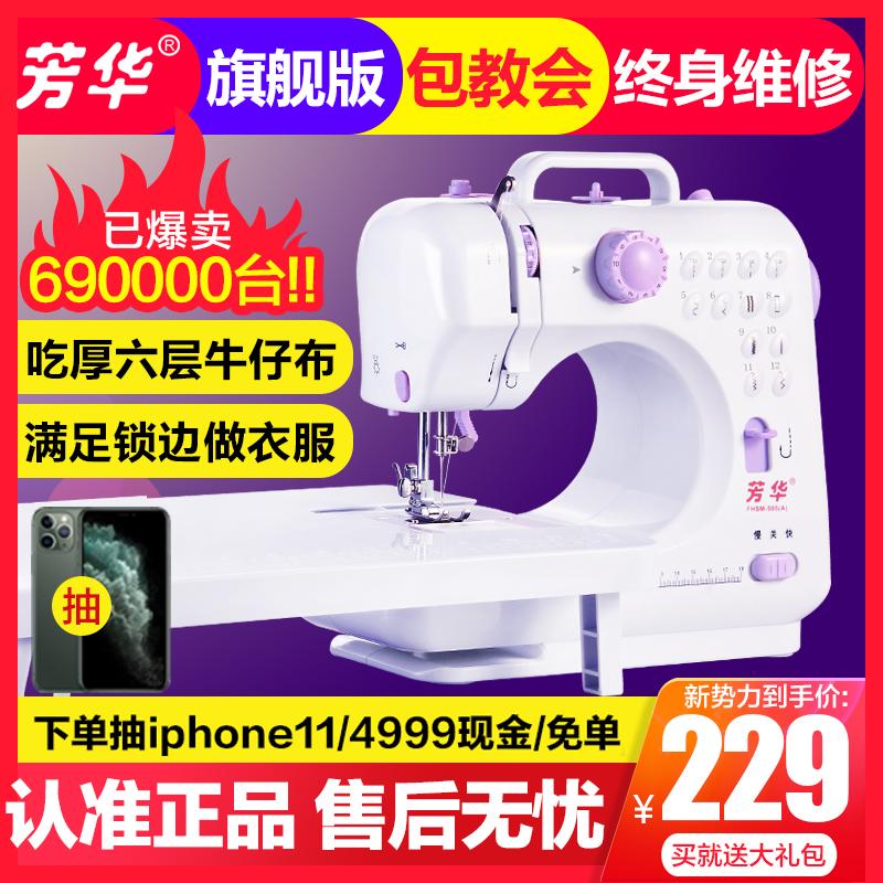 Швейные машины Артикул 565563065907